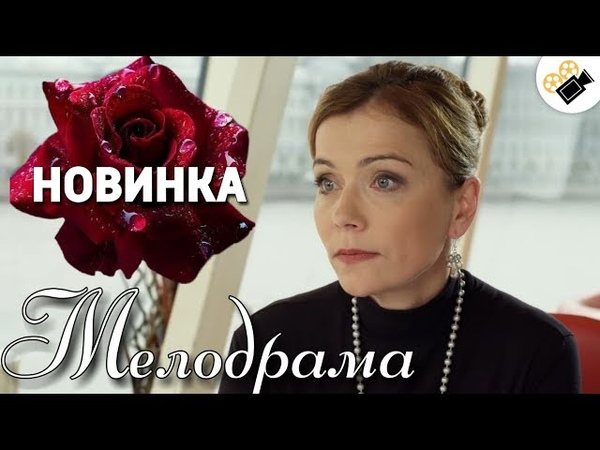 ОЖИДАЕМАЯ ПРЕМЬЕРА ДО СЛЕЗ! НОВИНКА! Половинки невозможного Русские мелодрамы новинки, сериалы hd
