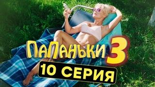 Сериал ПАПАНЬКИ - 3 СЕЗОН - 10 серия   Все серии подряд - ЛУЧШАЯ КОМЕДИЯ 2021 🤣