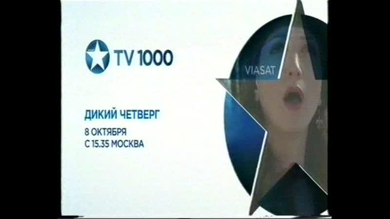 джейн эйр vhs rip tv1000 не сначала
