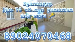 Краснодар,Дом с ремонтом под ключ ,ижс;газ 89024070468 #недвижимостькраснодара #домнаюге #краснодар