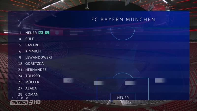 Бавария 4 0 Атлетико Лига Чемпионов 202021 1 й тур