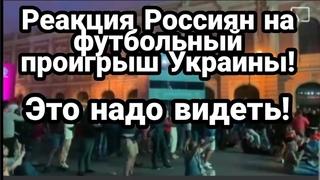 ЭТО НАДО ВИДЕТЬ!! Реакция РОССИЯН НА ПРОИГРЫШ СБОРНОЙ УКРАИНЫ