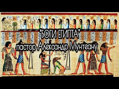 БОГИ ЕГИПТА Пророческое послание о духовных битвах Проповедует пастор Александр Мунтеану Курск