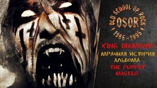 "King Diamond - Мрачная история альбома ""The Puppet Master"""