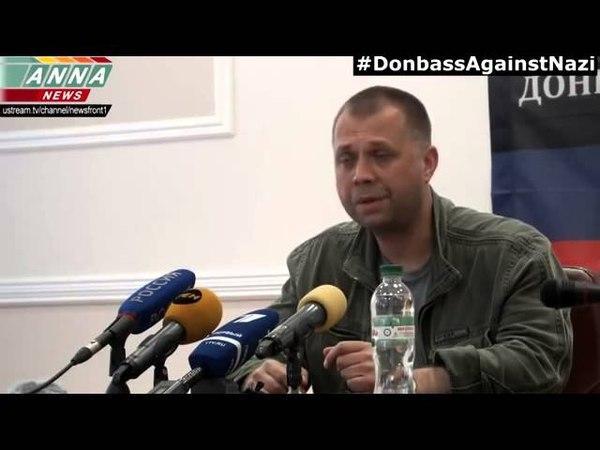 ДНР Донецк Бородай Война была и она продолжается The DPR Boroday 25 06 14