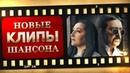 НОВЫЕ КЛИПЫ ШАНСОНА. Выпуск №1 - 03.09.2020. Видео Альбом 2020 12