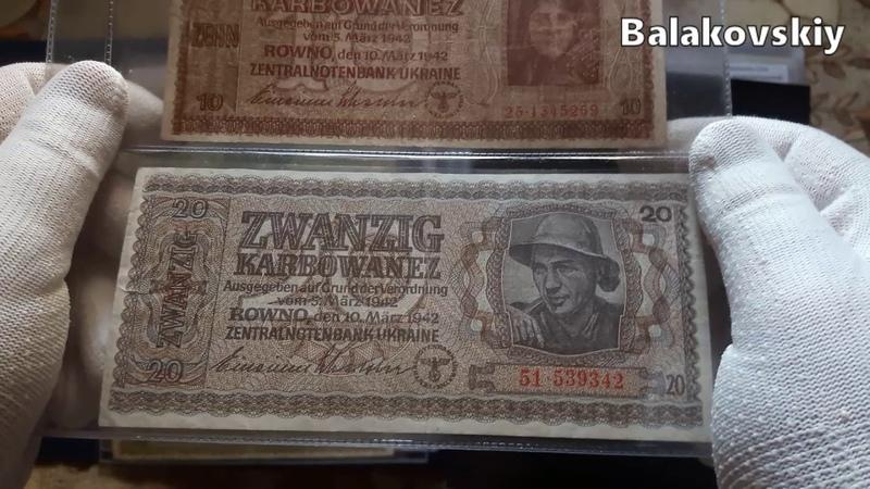 3 Коллекция банкнот карбованцы Ровно 1942 купоны карбованцы 1991 Украина Колекція банкнот Україна