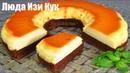 КОРОЛЕВСКИЙ Десерт Шоколадный Бисквит и Флан БИСКОФЛАН десерт крем карамель КОРОЛЕВСКАЯ ВЫПЕЧКА