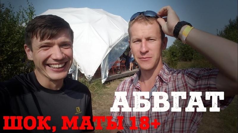 АБВГат про медведей Ивангая и выживальщиков Мат 18 Запрещенное моей женой интервью