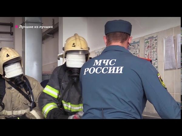 ТК Городской В Брянске назвали имена лучших спасателей МЧС