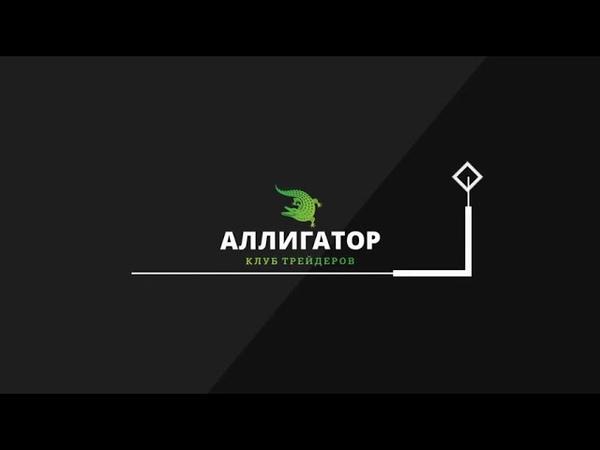 ИТОГИ КЛУБ ТРЕЙДЕРОВ АЛЛИГАТОР 10 10 2020