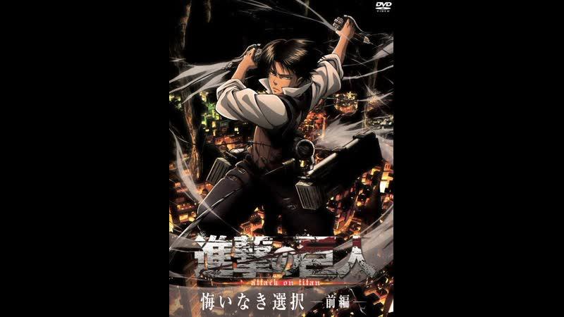 1 2 ОВА Атака Титанов Без сожалений Shingeki no Kyojin Kuinaki Sentaku